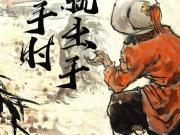 亚冠客战恒大,山东鲁能泰山发布海报:该出手时就出手