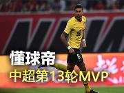 懂球帝中超第13轮MVP:保利尼奥