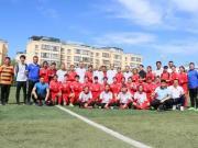 助力青少年足球,足协名宿辅导团前往新疆