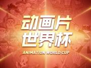 动画片世界杯Day5:欧美区预选赛第2轮,米老鼠vs大力水手!