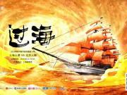 人和战上港海报:橙丰破浪,力争过海