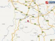 不说足球:四川宜宾发生5.4级地震,多地有明显震感