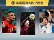 闪亮登??!懂球帝本周国际赛事MVP提名揭晓
