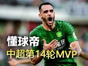 懂球帝中超第14轮MVP:奥古斯托