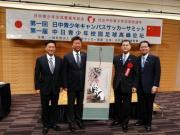 新华社:第一届中日青少年校园足球高峰论坛在东京举行