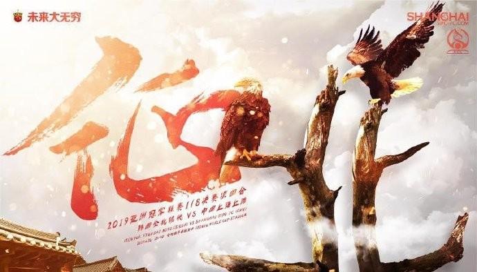 上海上港亚冠第二回合客战全北现代海报:征北 — 上海上港