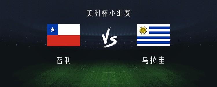 智利vs乌拉圭:桑切斯PK苏亚雷斯,两队力争小组第一出线