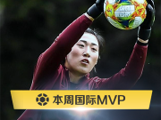 懂球帝本周国际赛事MVP:彭诗梦