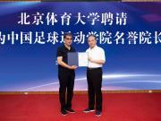 贡献卓越,徐根宝受聘为北体大足球运动学院名誉院长