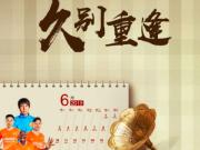 河北战武汉海报:久别重逢,李铁领衔4人对阵旧主