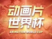 动画片世界杯Day10:16进8淘汰赛,海贼王PK灌篮高手!