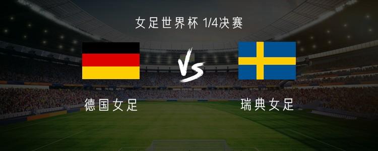 德国女足vs瑞典女足:波普领衔,德布里茨、胡特、格温首发
