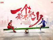 上港发布上海德比海报:一个都不能少