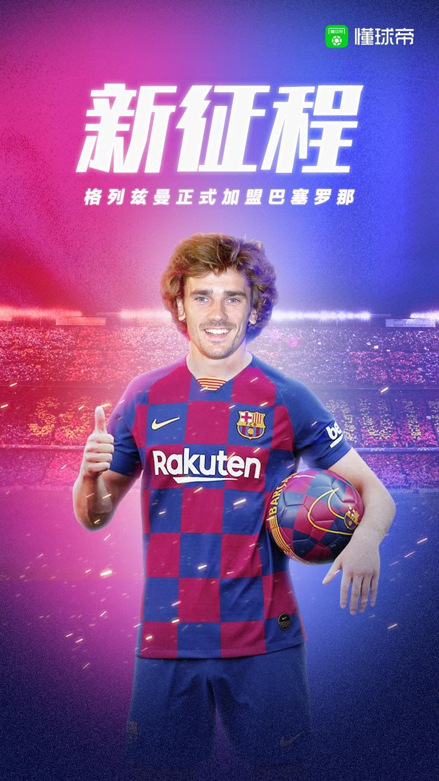 比分启动图:新征程!格子加盟巴塞罗那