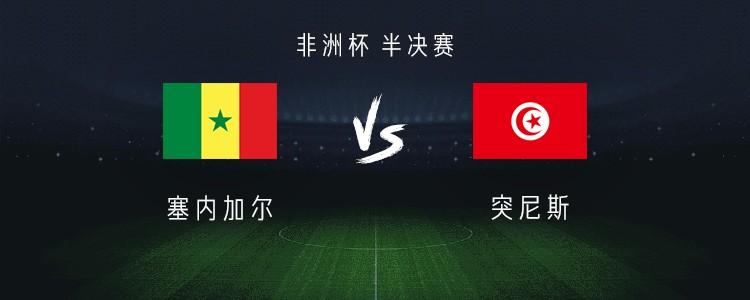 塞内加尔vs突尼斯:马内领衔,库利巴利、尼昂、格耶首发