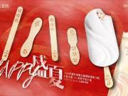 上港战河北海报:Happy盛夏,尝一口最甜美的滋味