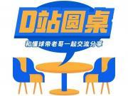 D站圆桌:如何看待大学考试作弊这种现象?