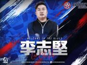官方:港超冠军和富大埔主帅李志坚转投东方龙狮