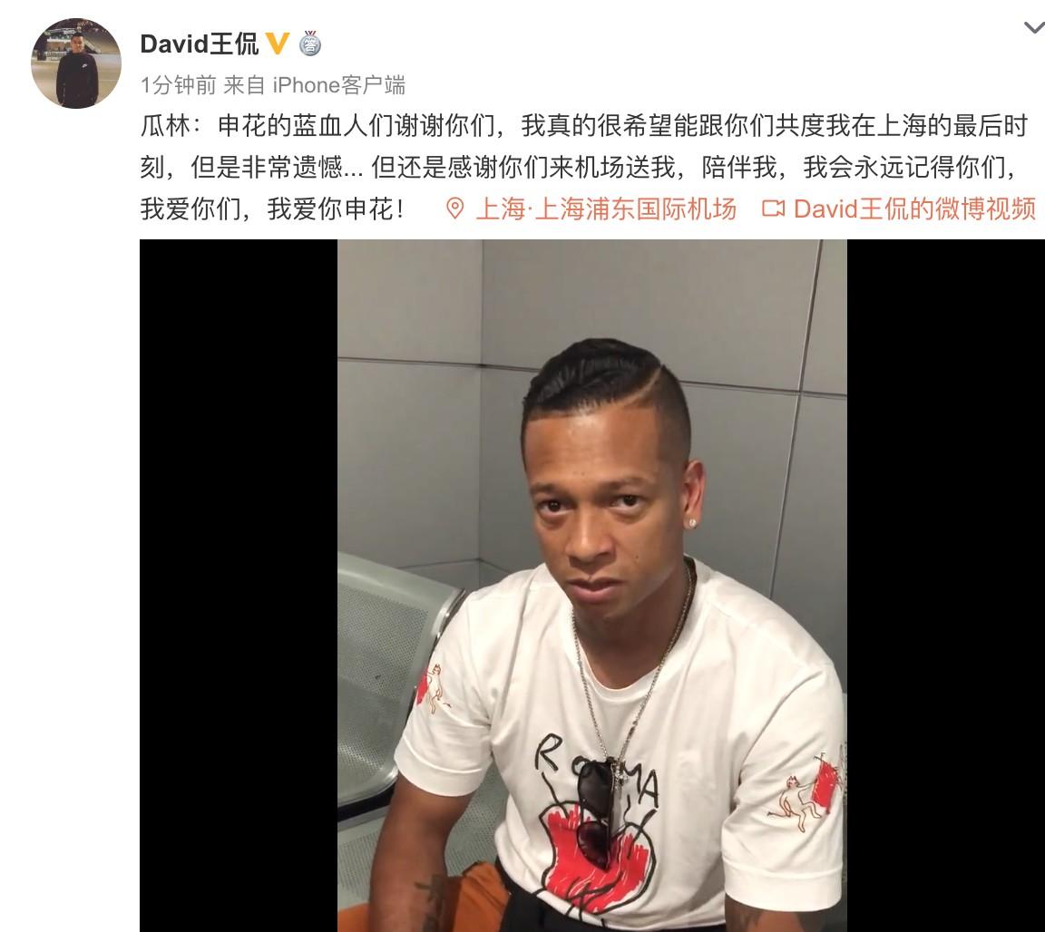 瓜林:遗憾不能和申花球迷共度在上海最后时刻;我永远爱申花