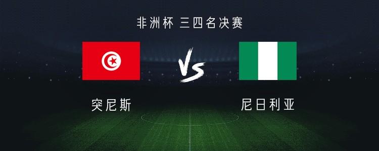 突尼斯vs尼日利亚:伊哈洛、伊沃比领衔,埃纳首发