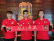 官方:苏州东吴与张竟哲、李智、郑毅完成续约