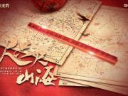 上港战重庆海报:咫尺山海,征途中胸怀凌?#28006;?#24535;