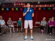 为公益事业助力,程月磊参加中超头牌公益行活动