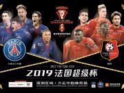 亮出你的球迷身份,赢法国超级杯门票!