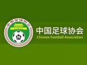 记者:足代会延期到8月;原新闻办主任黄诗薇调岗