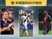 闪亮登场!3分快三_二分快3_官方本周国际赛事MVP提名揭晓