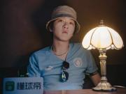 懂球帝专访盘尼西林乐队主唱小乐:他是足球和摇滚的结合体