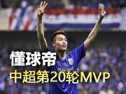 懂球帝中超第20轮MVP:金信煜