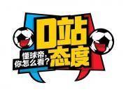 D站态度:你认为谁会获得FIFA年度最佳成员称号?