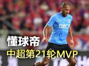 懂球帝中超第21轮MVP:龙东