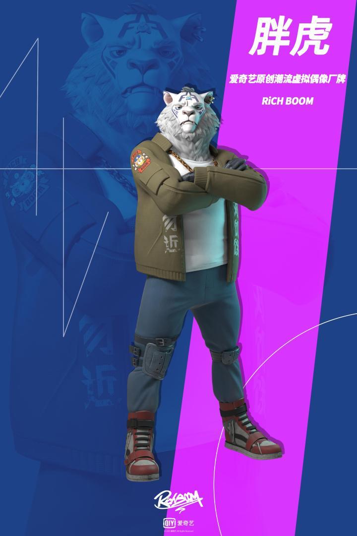 送福利丨西甲球迷、RiCH BOOM乐队的虚拟偶像胖虎想听你唱rap