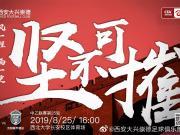 西安发布主场对阵沈阳赛前海报:坚不可摧