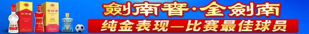 剑南春 | 意甲战报:米兰0-1乌迪内斯遭开门黑,德保罗秒助攻