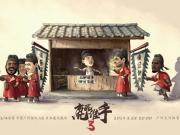 广州恒大战鹿岛鹿角海报:天河捉鹿,一战定局