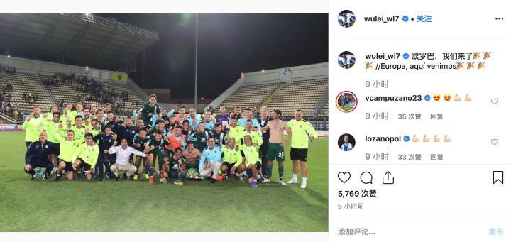 武磊庆祝球队晋级欧联杯正赛:欧罗巴我们来了