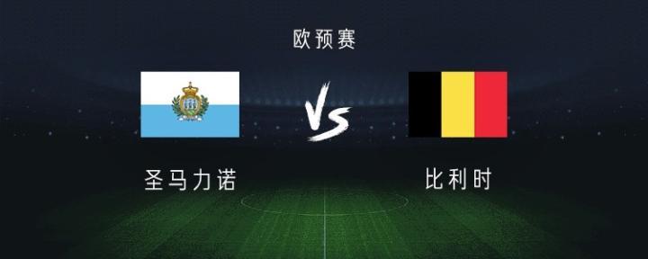 正播圣马力诺vs比利时:德布劳内领衔,卡拉斯科、奥里吉首发