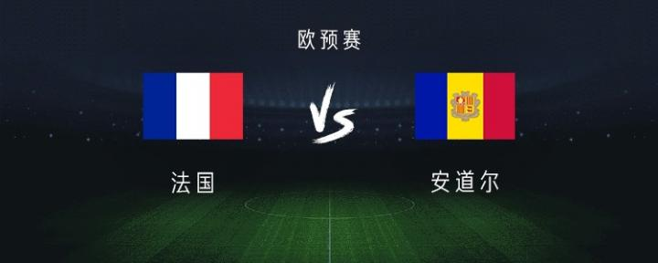 法国vs安道尔:格列兹曼领衔,吉鲁、科曼、伊科内首发