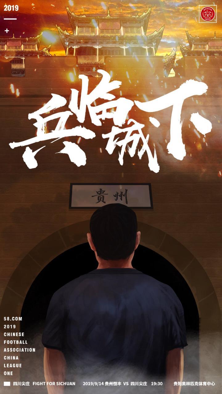 58同城2019中甲联赛第25轮,贵州恒丰vs...