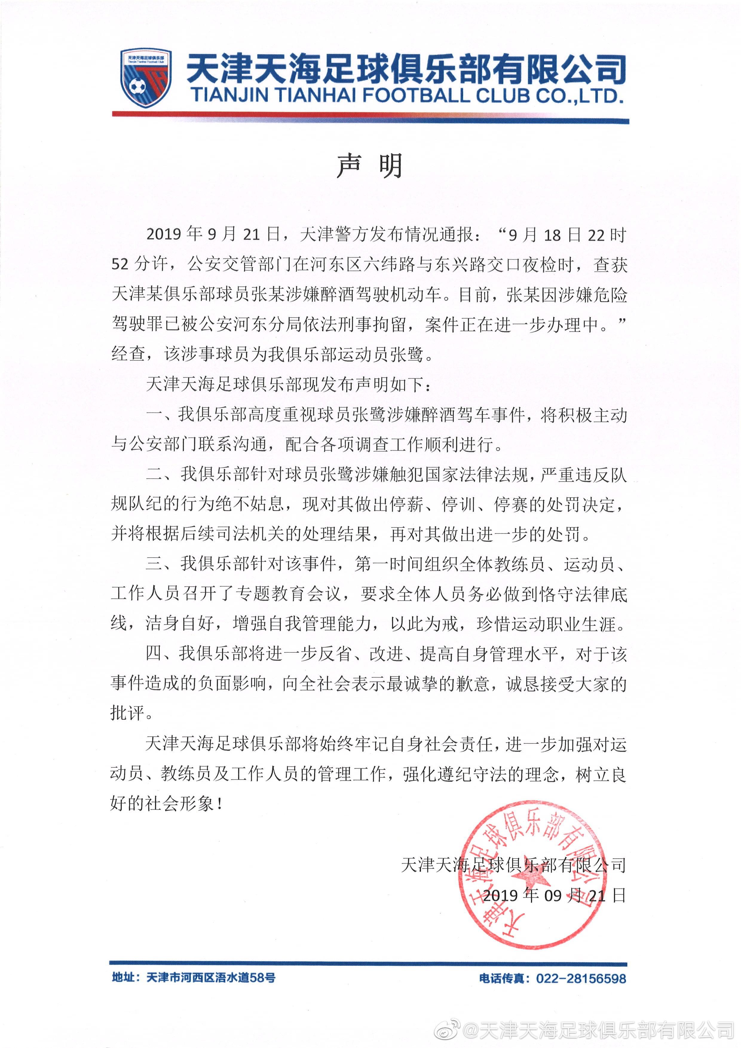 天津天海处罚张鹭 天海官方:对张鹭进行停薪、停训、停赛的处罚