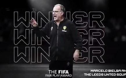 FIFA年度公平竞赛奖:贝尔萨和他所执教的利兹联队