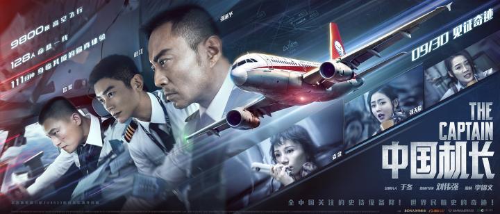 福利丨《中国机长》揭秘万米高空惊险瞬间,见证奇迹!