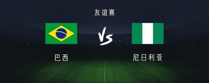 正播巴西vs尼日利亚:内马尔领衔,热苏斯、埃弗顿、洛迪首发