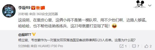 媒体人:边路已经够猛,杨立瑜、韦世豪不是里皮心中第一梯队
