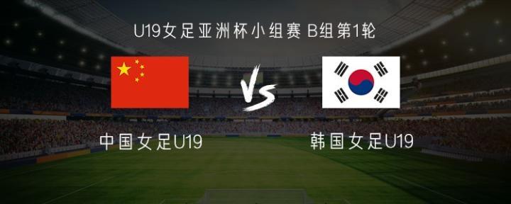 正播U19女足亚洲杯:中国vs韩国,张琳艳、窦加星领衔