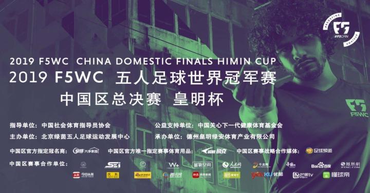 2019F5WC五人足球世界冠軍賽中國區總決賽...
