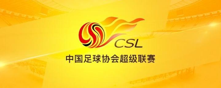 天津日报:2020中超政策在本月底公布,足协辟谣或是拖延计
